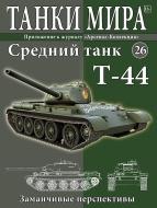 Танки Мира 26 Т-44