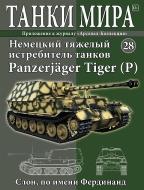 Танки Мира 28 Panzerjager Tiger (P)