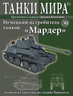 """Танки Мира 30 Истребитель танков """"Мардер"""""""