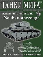 Танки Мира 32 Neubaufahrzeug