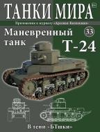 Танки Мира 33 Т-24