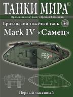 Танки Мира 34 Mark IV