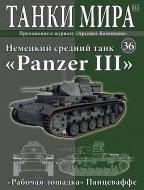 Танки Мира 36 Panzer III