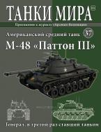 Танки Мира 37M48 Паттон III