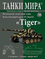 Танки Мира 38PzKpfw VI Tiger