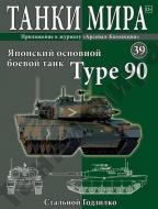 Танки Мира 39Type 90