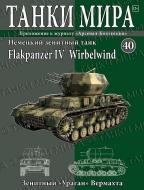 Танки Мира 40Flakpanzer IV Wirbelwind