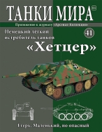 Танки Мира 41Хетцер