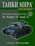 Танки Мира. Коллекция 2Pz. Kmpf. IV Ausf.F1(два варианта окраса РККА и Вермахт)