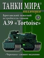 Танки Мира. Коллекция 3А39 TortoiseБританский тяжелый истребитель танков