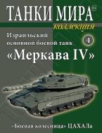 Танки Мира. Коллекция 4Меркава Mk IVИзраильский основной боевой танк
