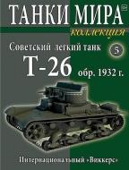 Танки Мира. Коллекция 5Т-26Советский легкий танк обр. 1931/33 (два варианта пулемётный и пулемётно-пушечный)