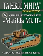 Танки Мира. Коллекция 6Британский пехотный танк Matilda Mk.II