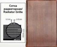 ФТД Сетка радиаторная