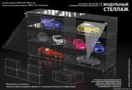 Стеллаж модульный для хранения моделей авто в 1/43