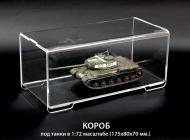 Кофр для моделей танков 1/72