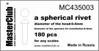 Сферическая заклепка, диаметр-0.6mm; диаметр отверстия для монтажа-0.4mm; 180 шт.