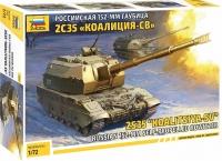 Российская 152-мм гаубица 2С35 «Коалиция-СВ»
